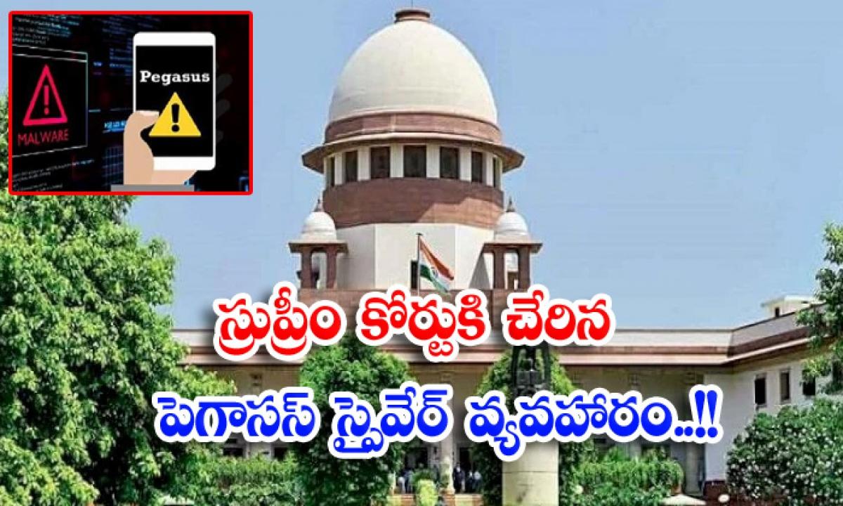 Pegasus Spyware Case Reaches Supreme Court-సుప్రీం కోర్టుకి చేరిన పెగాసస్ స్పైవేర్ వ్యవహారం..-General-Telugu-Telugu Tollywood Photo Image-TeluguStop.com