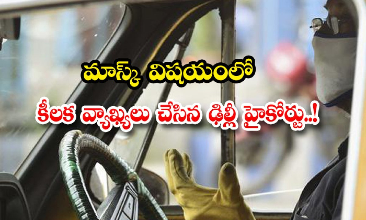 Delhi High Court Sensational Comments On Mask-TeluguStop.com