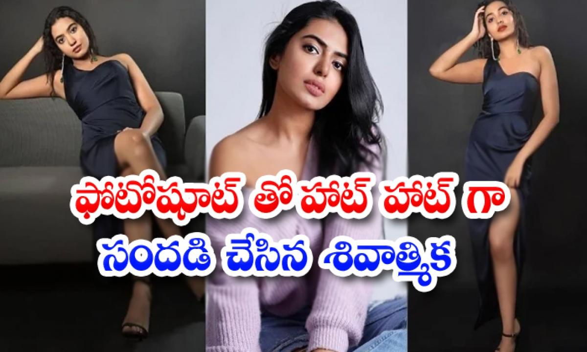 Shivathmika Hot Photoshoot Goes Viral-ఫోటోషూట్ తో హాట్ హాట్ గా సందడి చేసిన శివాత్మిక-Latest News - Telugu-Telugu Tollywood Photo Image-TeluguStop.com