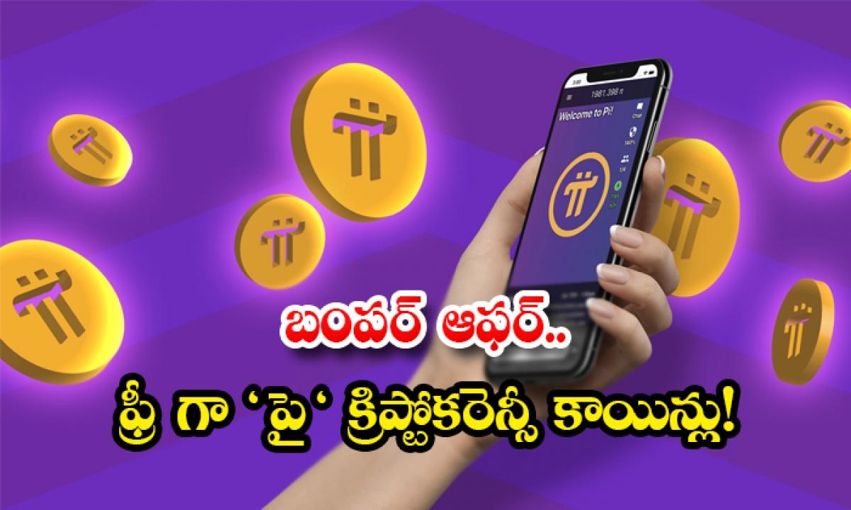 Pi Network Offering Free Crypto Currency-బంపర్ ఆఫర్.. ఫ్రీగా పై క్రిప్టోకరెన్సీ కాయిన్లు-General-Telugu-Telugu Tollywood Photo Image-TeluguStop.com