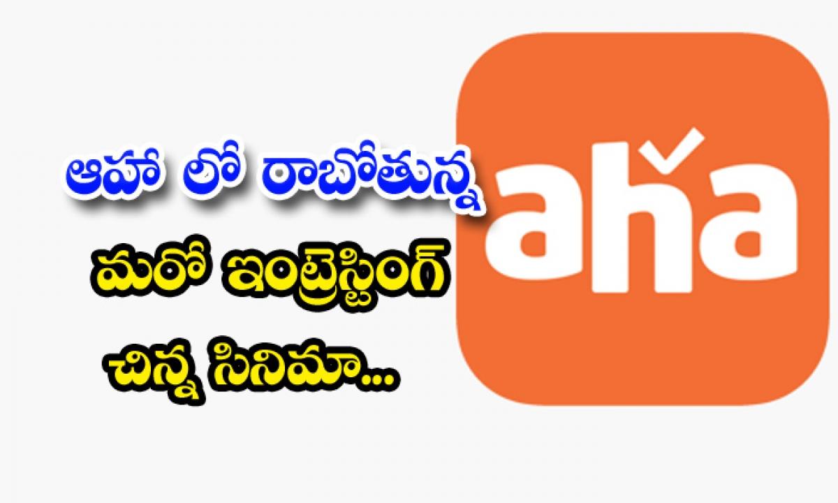 Play Back Movie Streaming Very Soon In Telugu Aha Ott-ఆహాలో రాబోతున్న మరో ఇంట్రెస్టింగ్ చిన్న సినిమా-Latest News - Telugu-Telugu Tollywood Photo Image-TeluguStop.com
