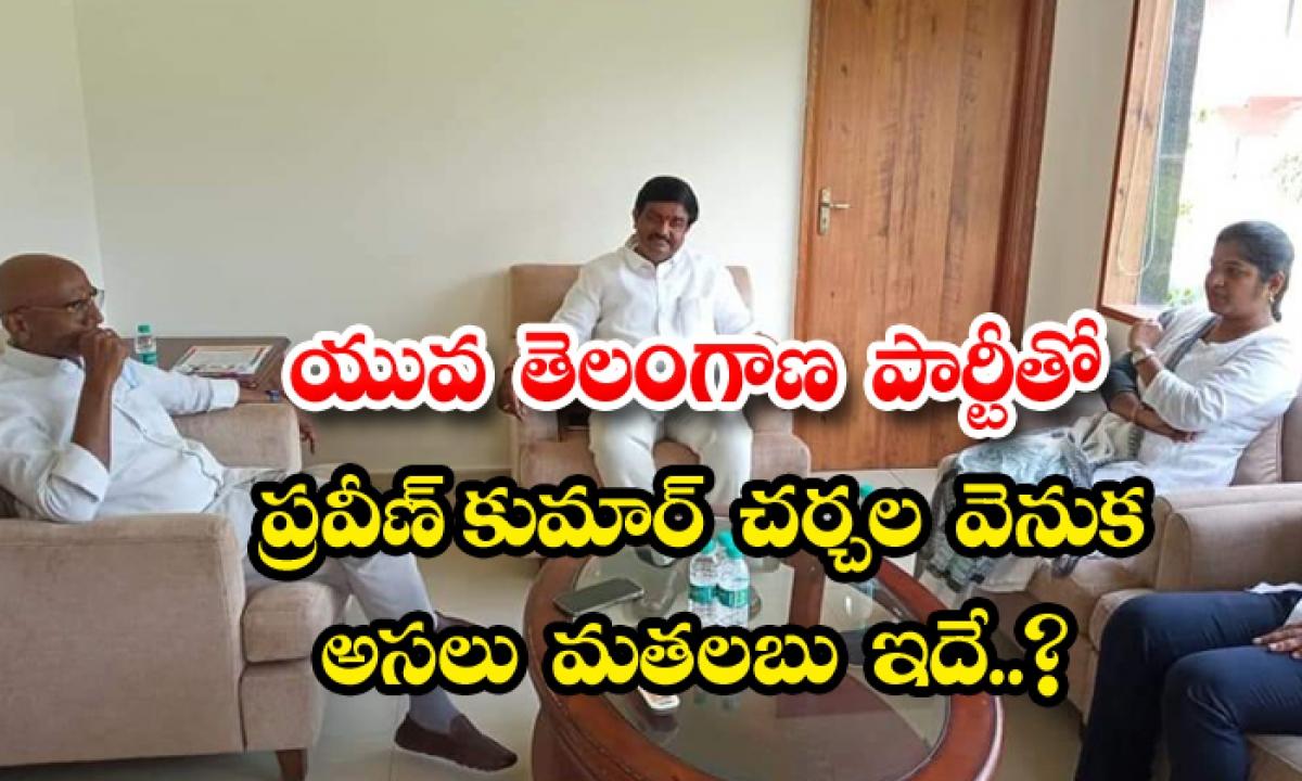 Poitical Startegy Behind Rs Praveen Kumar Meeting With Yuva Telangana Party-యువ తెలంగాణ పార్టీతో ప్రవీణ్ కుమార్ చర్చల వెనుక అసలు మతలబు ఇదే-Latest News - Telugu-Telugu Tollywood Photo Image-TeluguStop.com