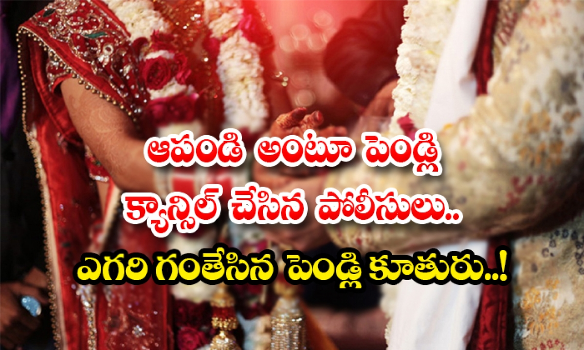 Police Cancel Wedding The Bride Who Dances Away-ఆపండి అంటూ పెండ్లి క్యాన్సిల్ చేసిన పోలీసులు.. ఎగరి గంతేసిన పెండ్లి కూతురు..-General-Telugu-Telugu Tollywood Photo Image-TeluguStop.com