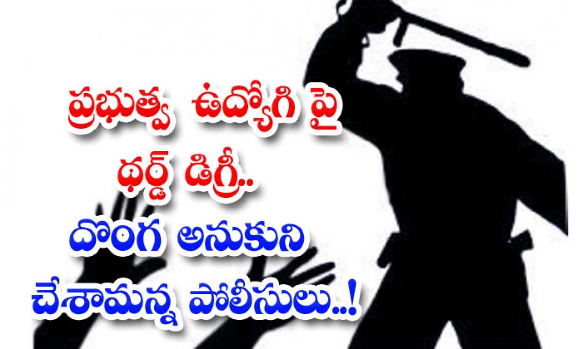 Third Degree On Government Employee Police Pretended To Be A Thief-ప్రభుత్వ ఉద్యోగిపై థర్డ్ డిగ్రీ.. దొంగ అనుకుని చేశామన్న పోలీసులు..-General-Telugu-Telugu Tollywood Photo Image-TeluguStop.com