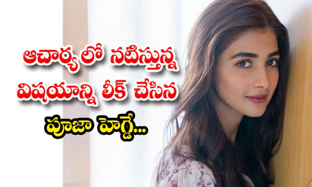 Pooja Hegde Revealed Acharya Movie Secret-TeluguStop.com