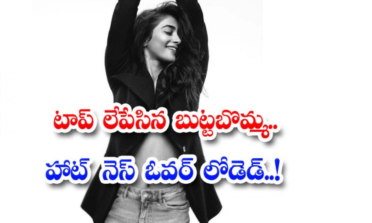 Pooja Hegde Top Less Hot Photoshoot-టాప్ లేపేసిన బుట్టబొమ్మ.. హాట్ నెస్ ఓవర్ లోడెడ్..-Latest News - Telugu-Telugu Tollywood Photo Image-TeluguStop.com