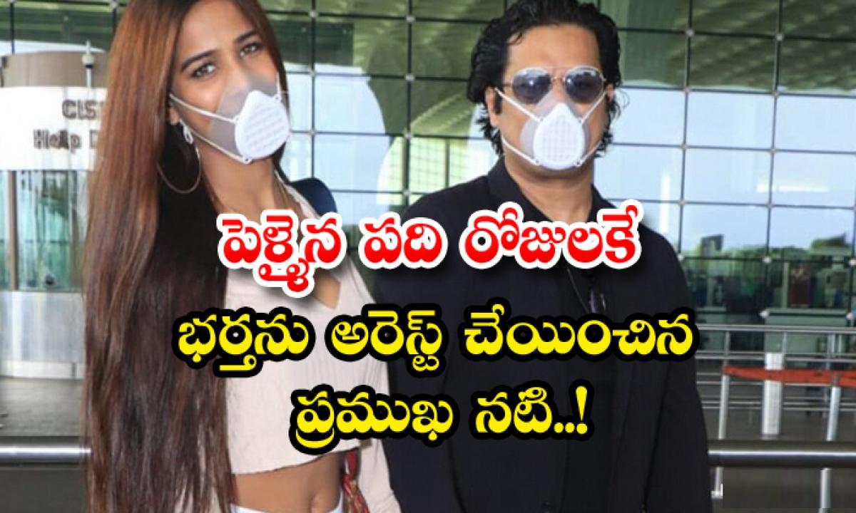 Newly Married Poonam Pandey Filed Case On Sam Bambey-పెళ్ళైన పది రోజులకే భర్తను అరెస్ట్ చేయించిన ప్రముఖ నటి-Latest News - Telugu-Telugu Tollywood Photo Image-TeluguStop.com