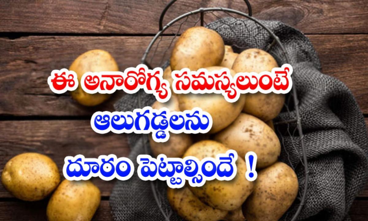 Potatoes Should Be Avoided If You Have These Unhealthy Problems-ఈ అనారోగ్య సమస్యలుంటే ఆలుగడ్డలను దూరం పెట్టాల్సిందే-Latest News - Telugu-Telugu Tollywood Photo Image-TeluguStop.com