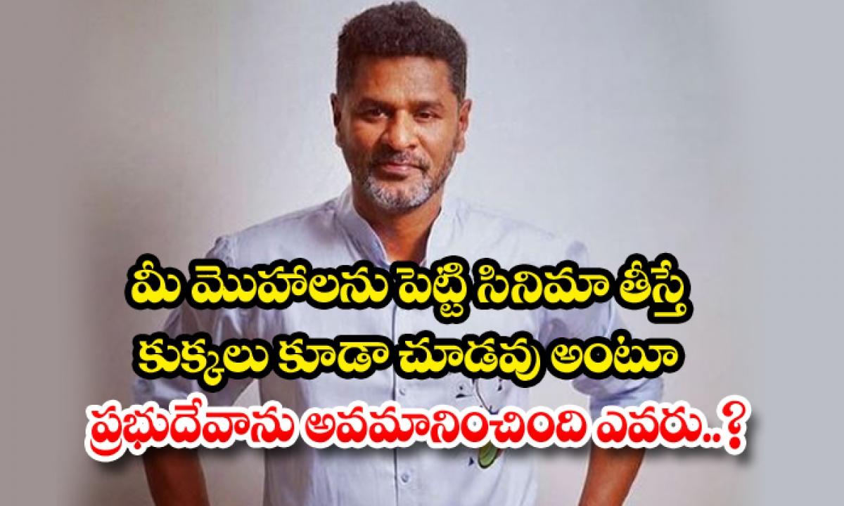 Prabhudeva Movie Struggles In His Early Days Of Career-TeluguStop.com