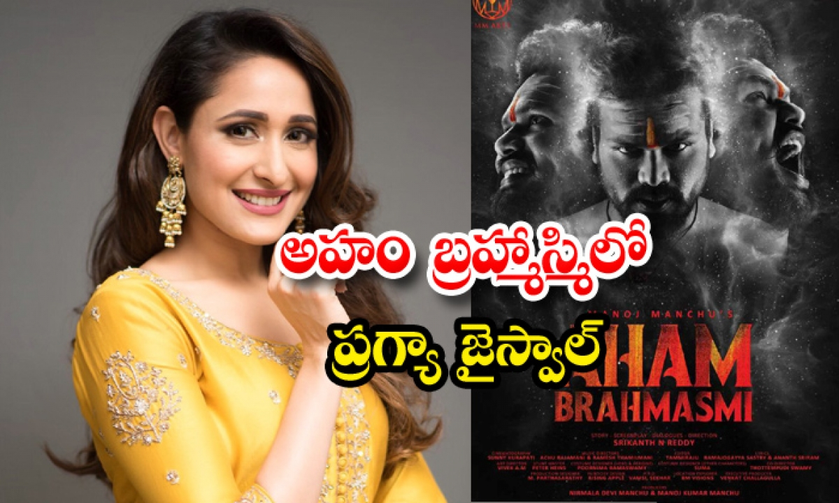 Pragya Jaiswal Plays Important Role In Aham Brahmasmi-అహం బ్రహ్మాస్మి లో ప్రగ్యా జైస్వాల్-Latest News - Telugu-Telugu Tollywood Photo Image-TeluguStop.com