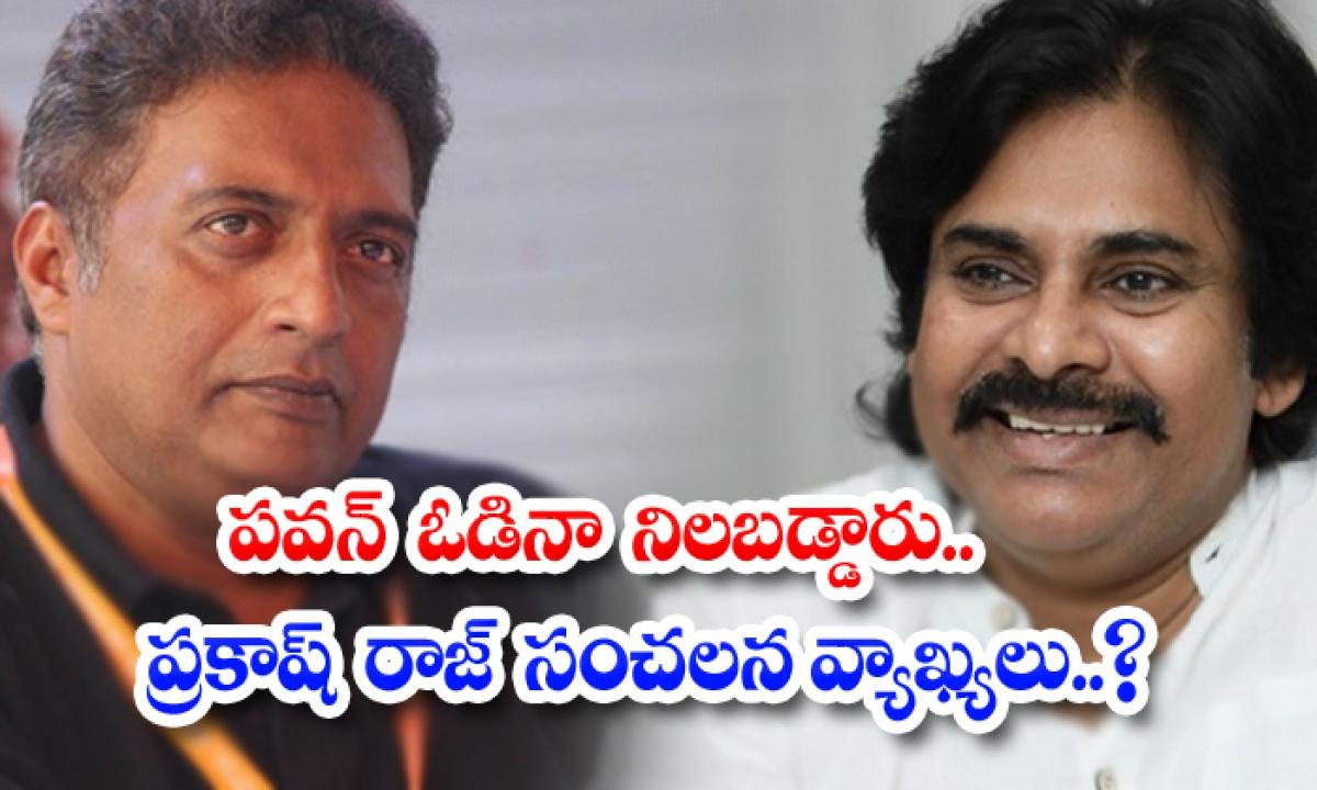 Prakash Raj Shocking Comments About Pawan Kalyan Political Career-TeluguStop.com