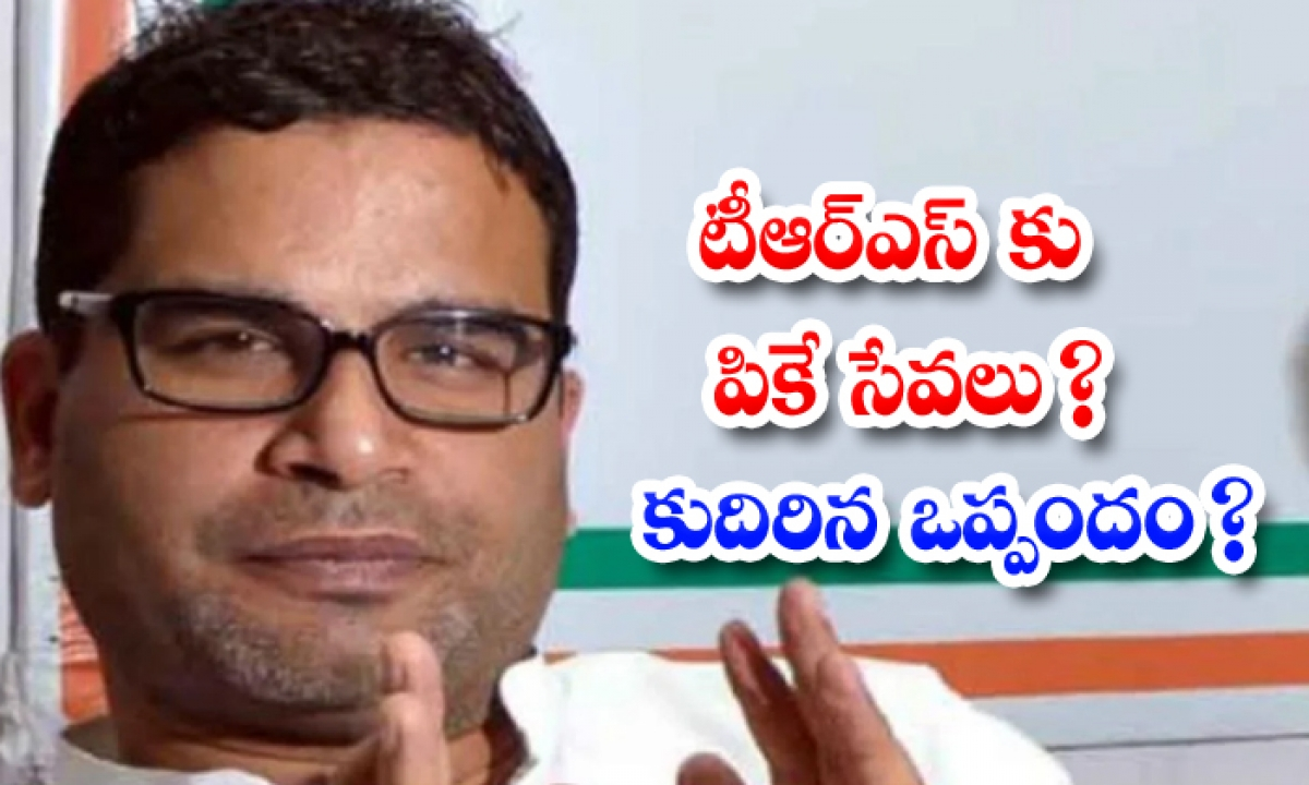 Prashant Kishore Is Going To Work As A Political Strategist For The Trs Party-TeluguStop.com