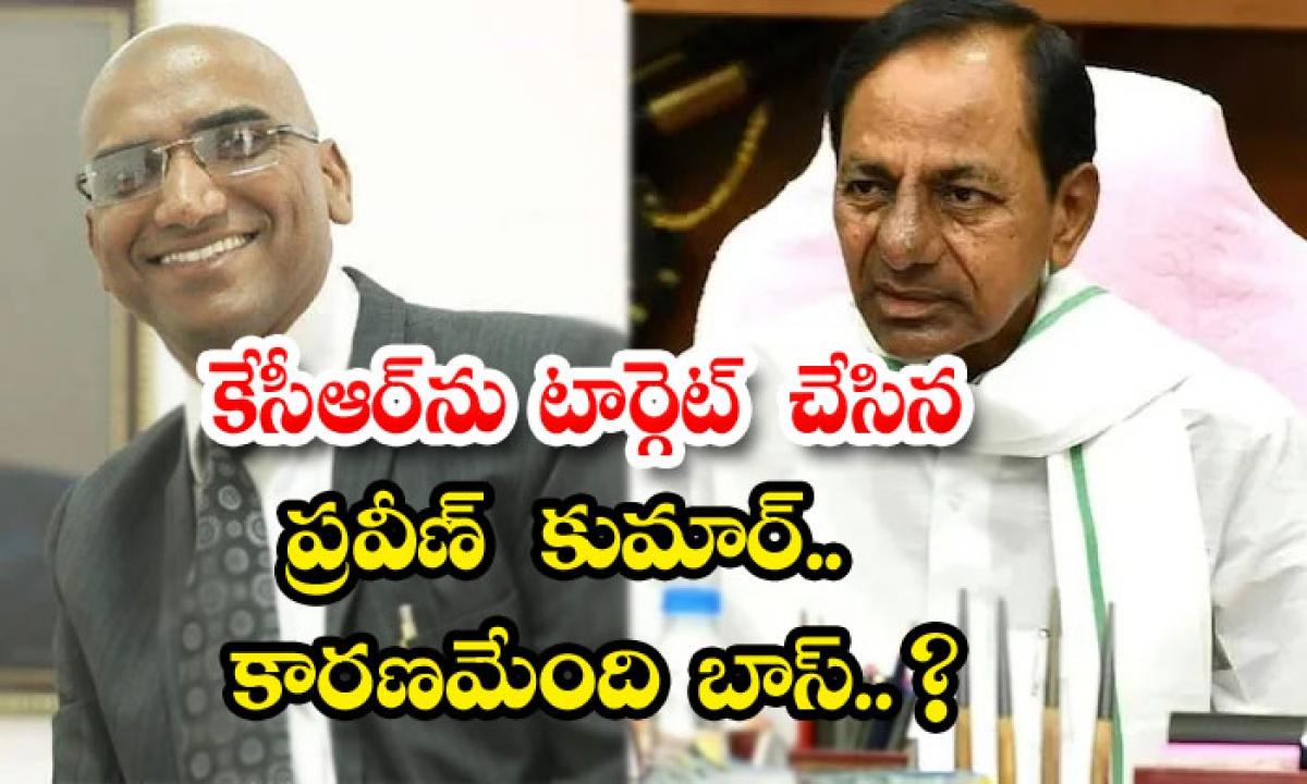 Praveen Kumar Who Targeted Kcr What Is The Reason Boss-కేసీఆర్ను టార్గెట్ చేసిన ప్రవీణ్ కుమార్.. కారణమేంది బాస్..-Latest News - Telugu-Telugu Tollywood Photo Image-TeluguStop.com