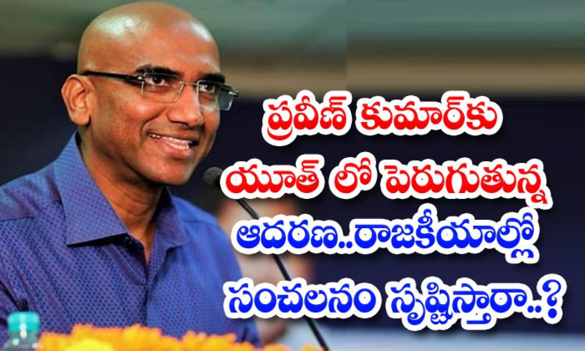 Praveen Kumars Growing Popularity Among The Youth Will It Create A Sensation In Politics-ప్రవీణ్కుమార్కు యూత్లో పెరుగుతున్న ఆదరణ.. రాజకీయాల్లో సంచలనం సృష్టిస్తారా..-Latest News - Telugu-Telugu Tollywood Photo Image-TeluguStop.com