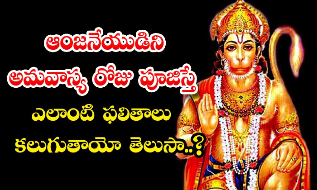 Amazing Benefits Of Worshiping Anjaneya On Amavasya-TeluguStop.com