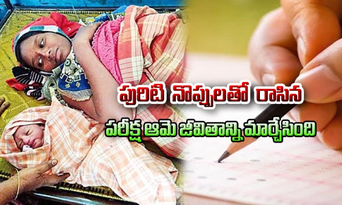 Pregnant Women Attend Dsc Exam Blessed A Baby Boy-ఆ రోజు ఆమె పరీక్ష రాస్తుంటే తిట్టారు, చచ్చిపోతావన్నారు, పురిటి నొప్పులతో ఆమె రాసిన పరీక్ష జీవితాన్ని మార్చేసింది-General-Telugu-Telugu Tollywood Photo Image-TeluguStop.com