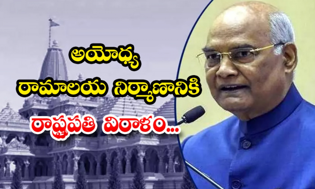 President Of India Ramnath Kovind Give The First Contribution To Ramalayam Temple Construction-TeluguStop.com