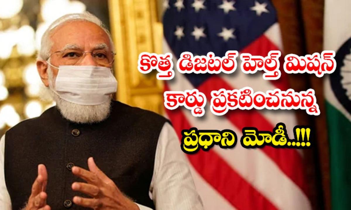 Prime Minister Modi Is Busy On His Us Tour-కొత్త డిజిటల్ హెల్త్ మిషన్ కార్డు ప్రకటించనున్న ప్రధాని మోడీ..-Political-Telugu Tollywood Photo Image-TeluguStop.com