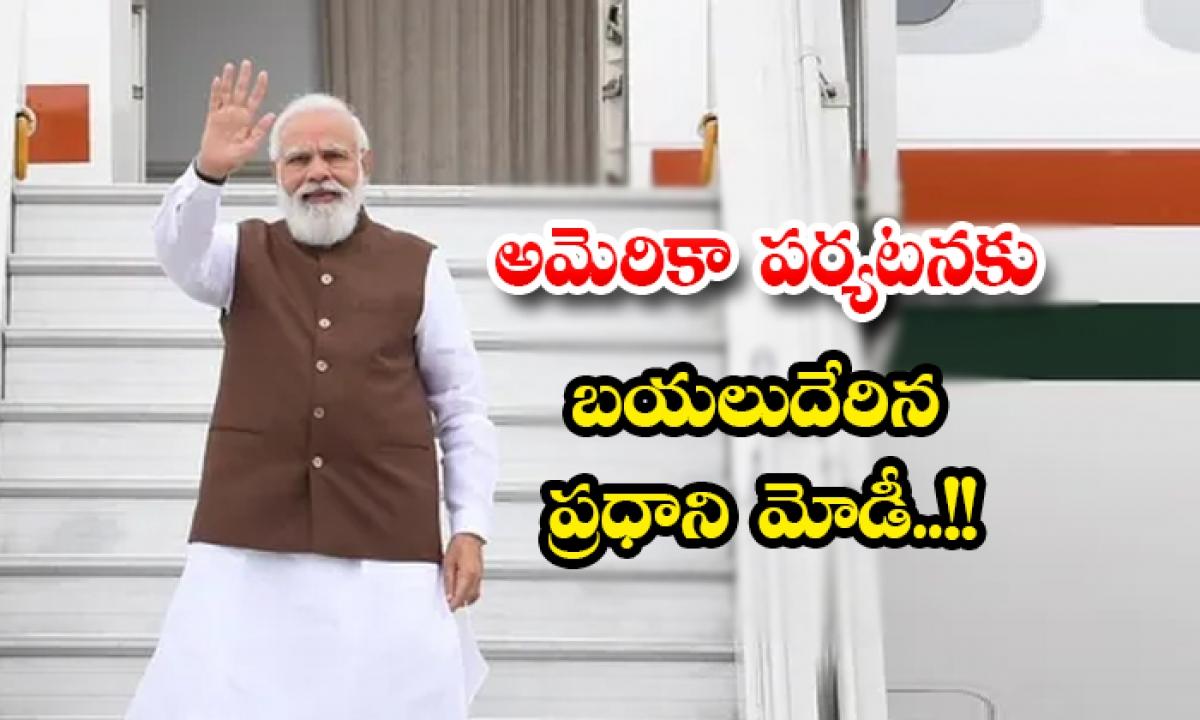 Prime Minister Modi Leaves For Us Tour-అమెరికా పర్యటనకు బయలుదేరిన ప్రధాని మోడీ..-Latest News - Telugu-Telugu Tollywood Photo Image-TeluguStop.com