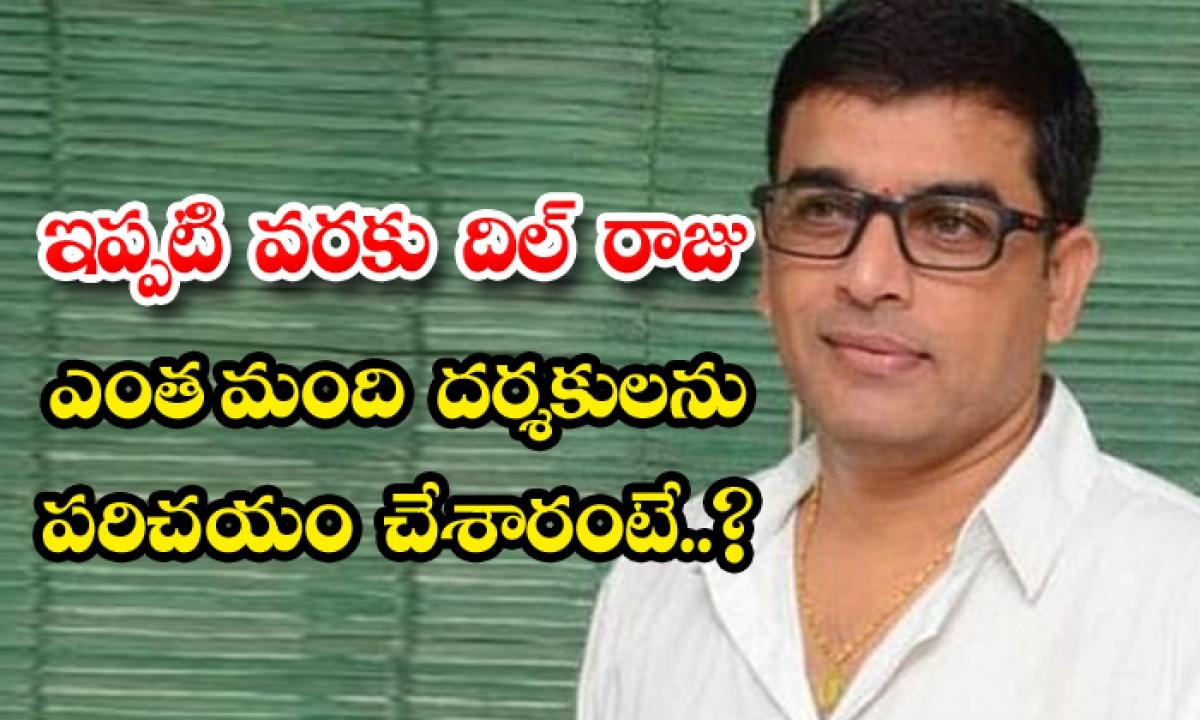 Dil Raju Introduced Directors-TeluguStop.com