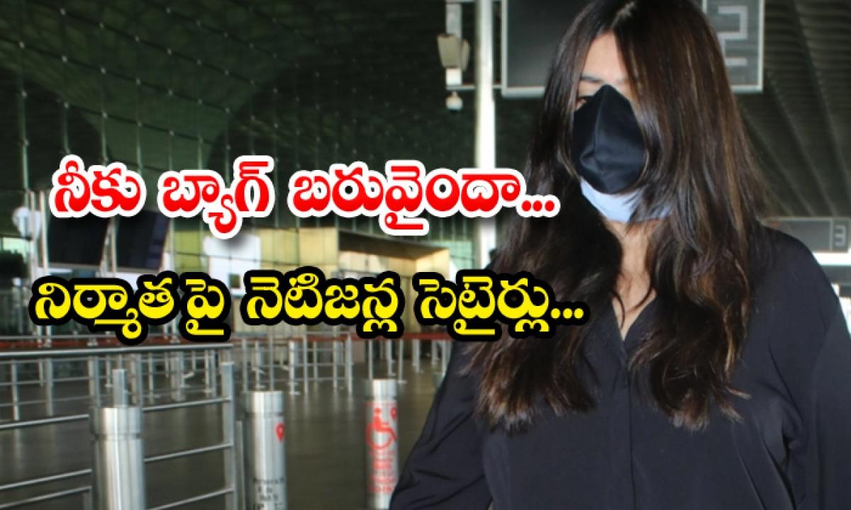 Netizens Trolls Ekta Kapoor Not Holding Bag-నీకు బ్యాగ్ బరువైందా.. నిర్మాతపై నెటిజన్ల సెటైర్లు…-Latest News - Telugu-Telugu Tollywood Photo Image-TeluguStop.com