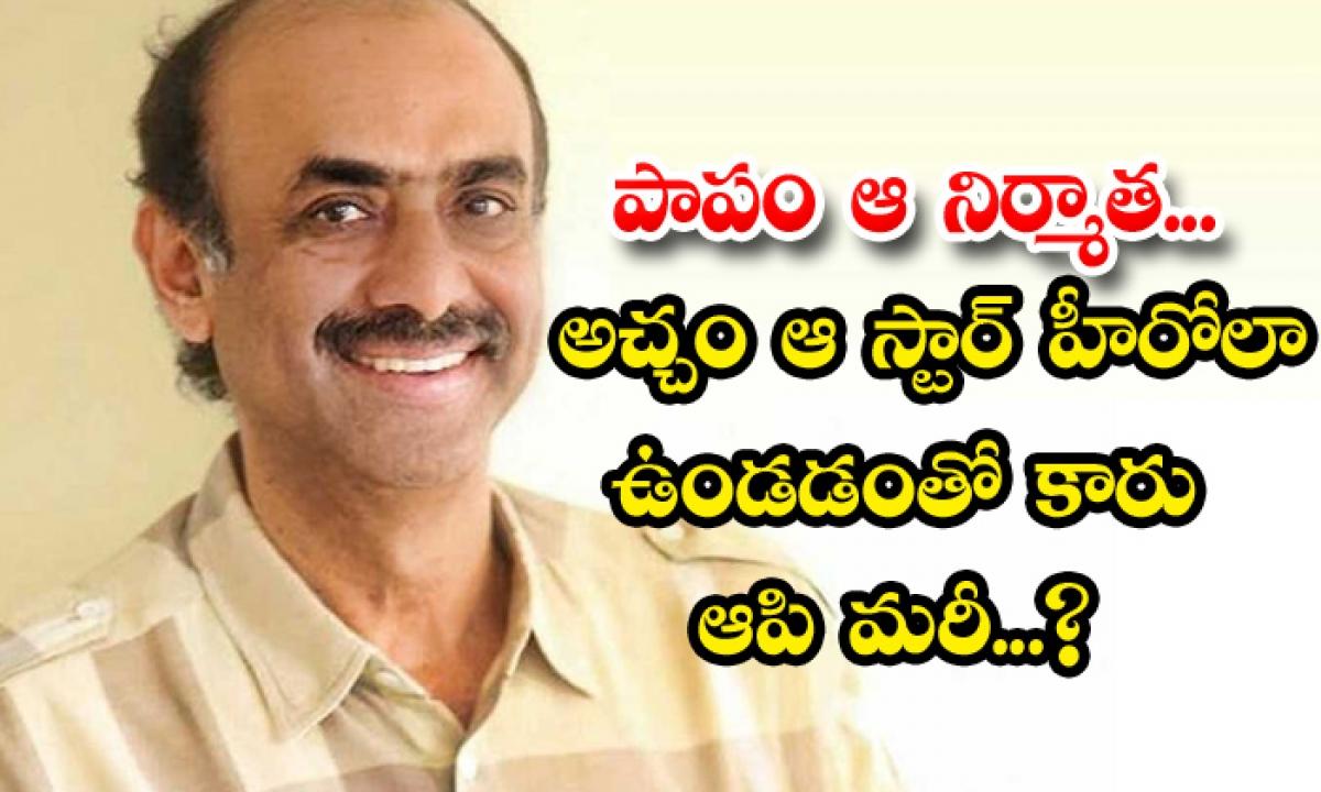 Suresh Babu About His Younger Days Looks Like Kamal Haasan-పాపం ఆ నిర్మాత.. అచ్చం ఆ స్టార్ హీరోలా ఉండడంతో కారు ఆపి మరీ-Latest News - Telugu-Telugu Tollywood Photo Image-TeluguStop.com