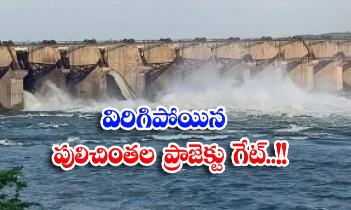 Pulichinthala Project Gate Broken-విరిగిపోయిన పులిచింతల ప్రాజెక్టు గేట్..-Political-Telugu Tollywood Photo Image-TeluguStop.com