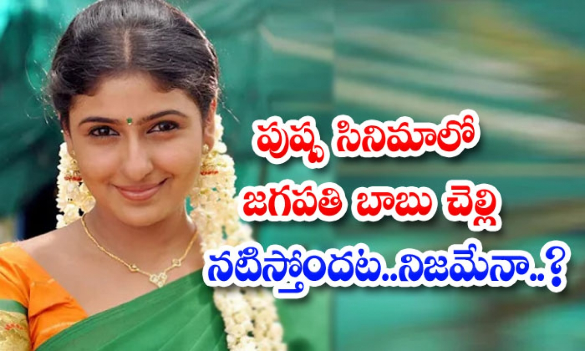 Sivaramaraju Movie Fame Mounika Playing Priority Role In Pushpa Movie-పుష్ప సినిమాలో జగపతి బాబు చెల్లి నటిస్తోందట.. నిజమేనా..-Latest News - Telugu-Telugu Tollywood Photo Image-TeluguStop.com