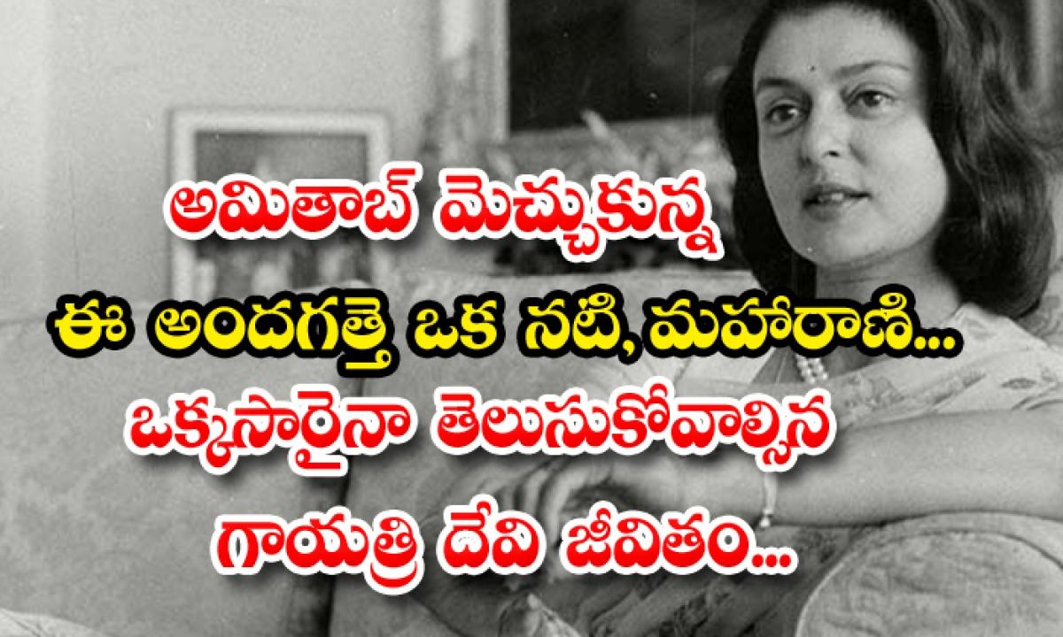Actress And Maharani Gayathri Devi Unknown Facts-TeluguStop.com