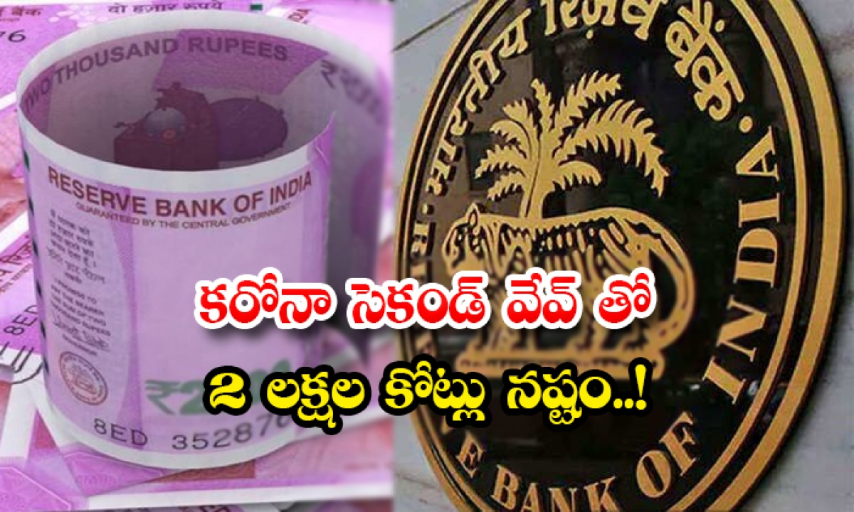The Reserve Bank Of India Report 2 Lakh Crore Loss Economy From Covid Second Wave-కరోనా సెకండ్ వేవ్ తో 2 లక్షల కోట్లు నష్టం..-Breaking/Featured News Slide-Telugu Tollywood Photo Image-TeluguStop.com