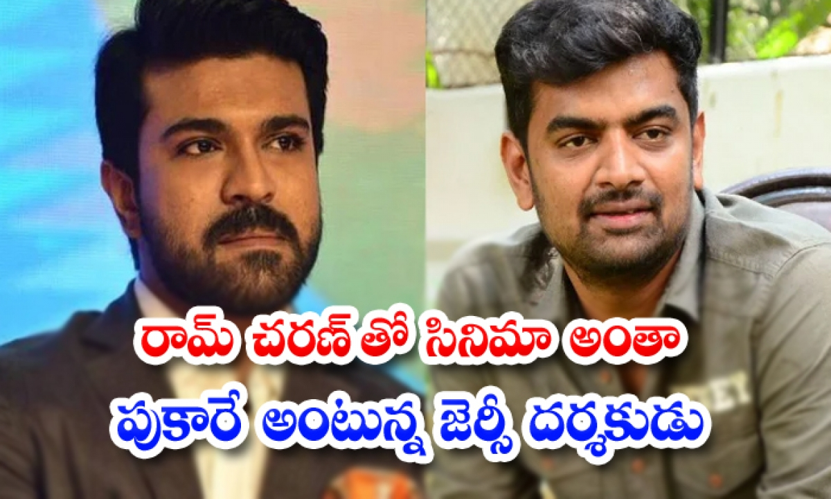 Gautam Tinnanuri Clarifies Rumors About Film With Ram Charan-TeluguStop.com