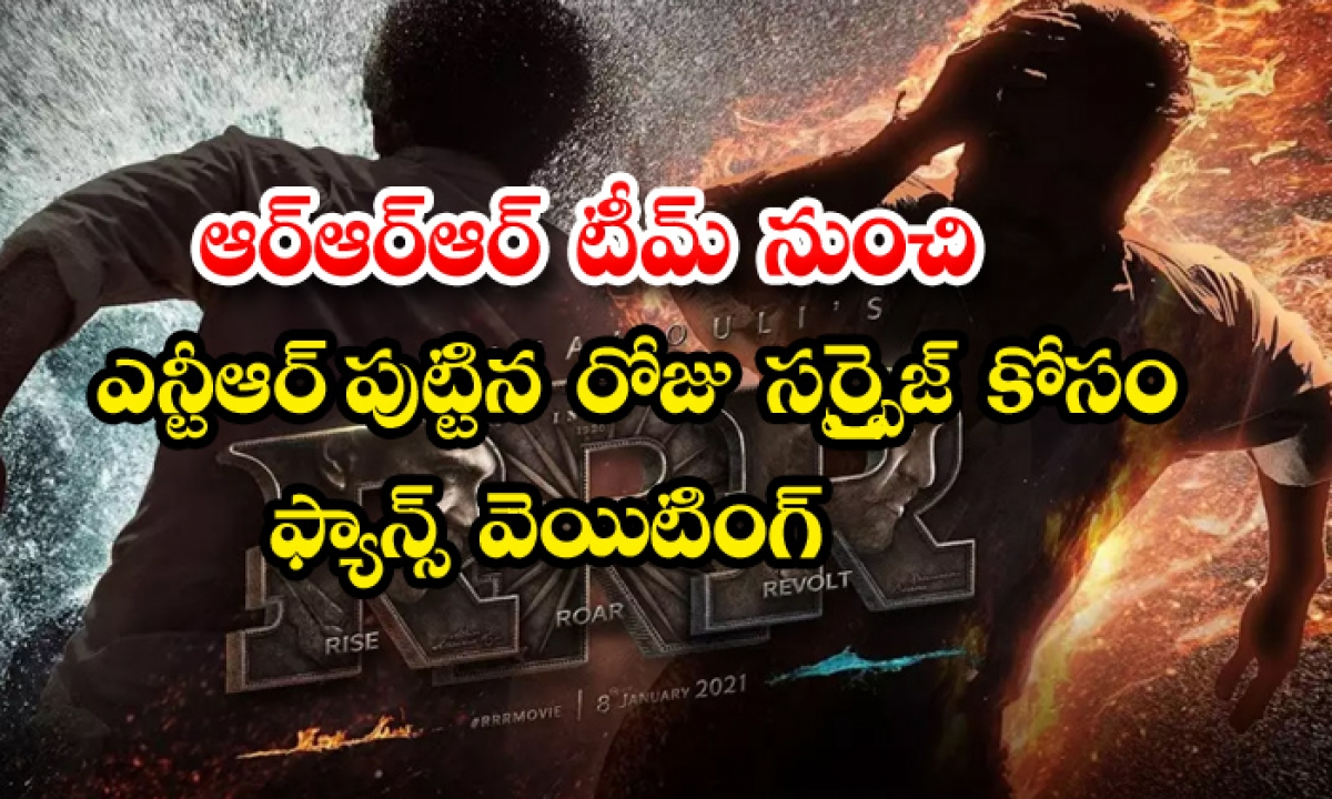 Fans Expecting Surprise For Ntr Birthday From Rrr Team-TeluguStop.com