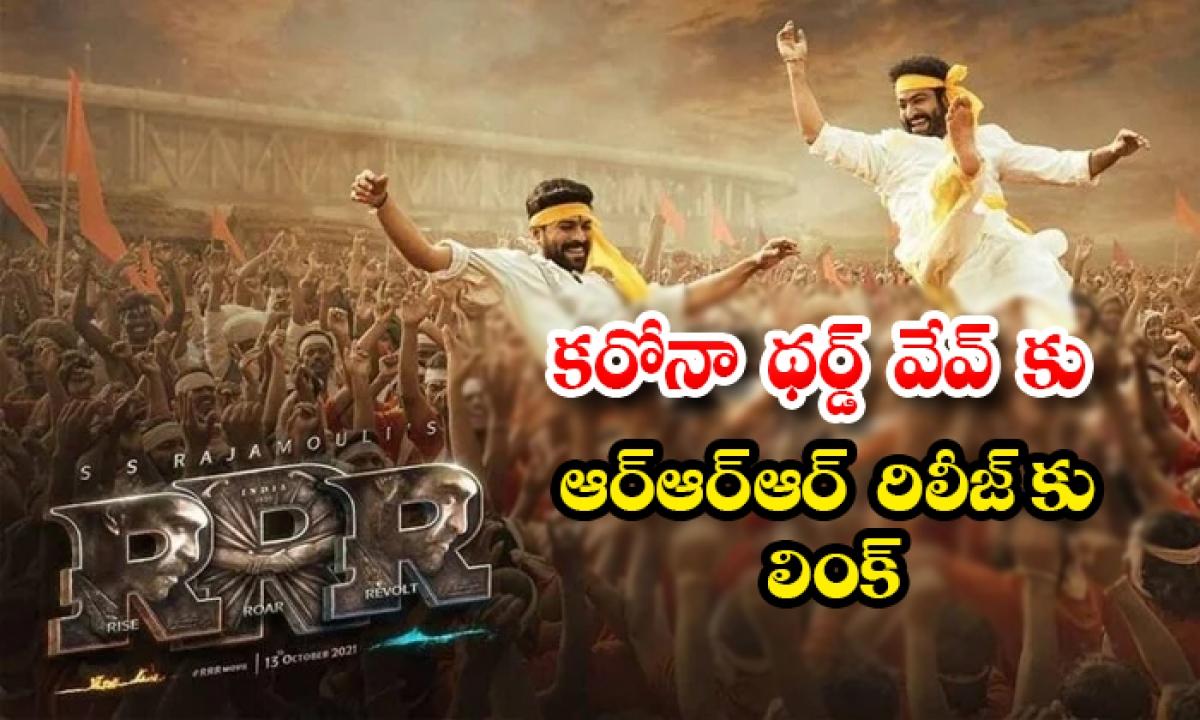 Rrr Movie Release Date Confirm-కరోనా థర్డ్ వేవ్ కు ఆర్ఆర్ఆర్ రిలీజ్ కు లింక్-Latest News - Telugu-Telugu Tollywood Photo Image-TeluguStop.com
