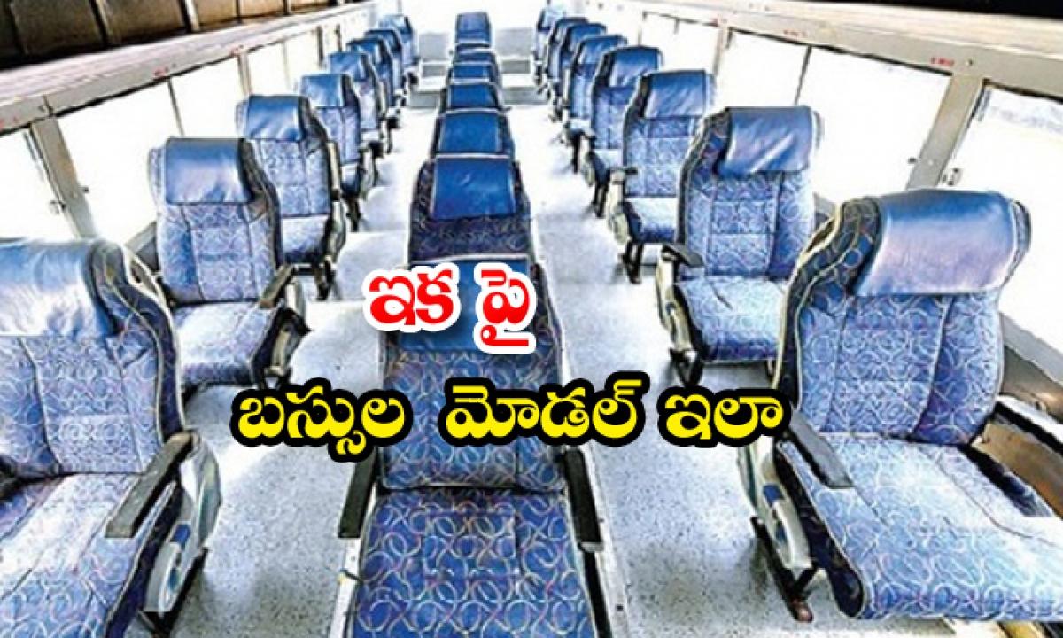 Rtc Buses New Model Social Distance-కరోనా ఎఫెక్ట్: ఇక పై బస్సుల మోడల్….ఇలా-General-Telugu-Telugu Tollywood Photo Image-TeluguStop.com