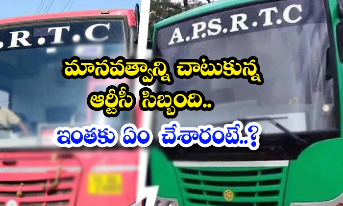 Woman Dead In Bus Rtc Staff Expressing Humanity-TeluguStop.com