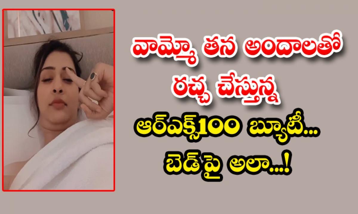 Payal Rajput Towel Photos Viral-వామ్మో తన అందాలతో రచ్చ చేస్తున్న ఆర్ ఎక్స్100 బ్యూటీ.. బెడ్ పై అలా-Latest News - Telugu-Telugu Tollywood Photo Image-TeluguStop.com