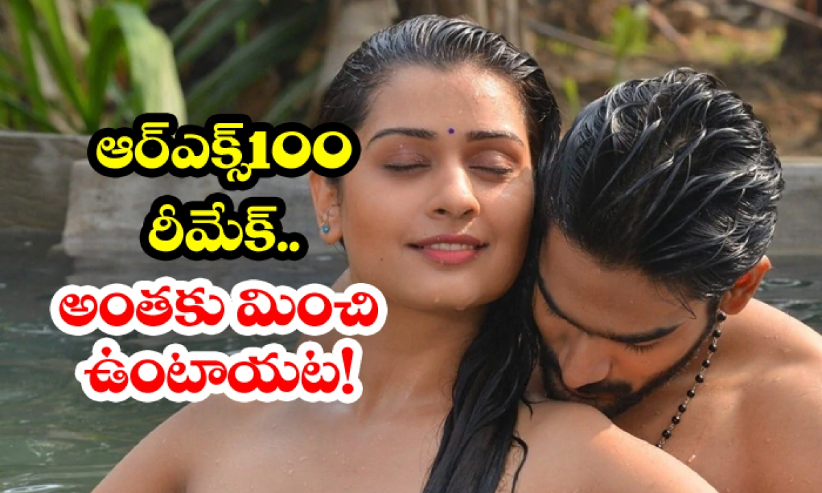 Rx100 Remake To Be More Bold-ఆర్ఎక్స్ 100 రీమేక్.. అంతకు మించి ఉంటుందట-Breaking/Featured News Slide-Telugu Tollywood Photo Image-TeluguStop.com