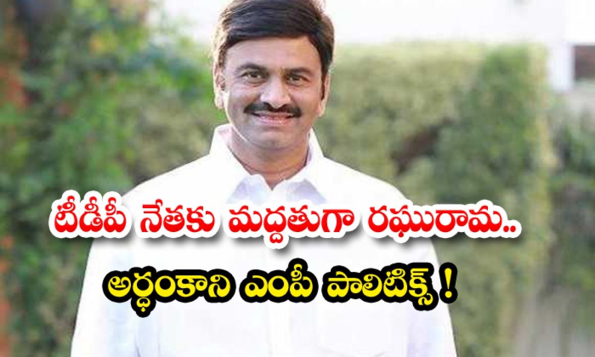 Raghuram In Support Of Tdp Leader Meaningless Mp Politics-టీడీపీ నేతకు మద్దతుగా రఘురామ.. అర్థంకాని ఎంపీ పాలిటిక్స్-Latest News - Telugu-Telugu Tollywood Photo Image-TeluguStop.com
