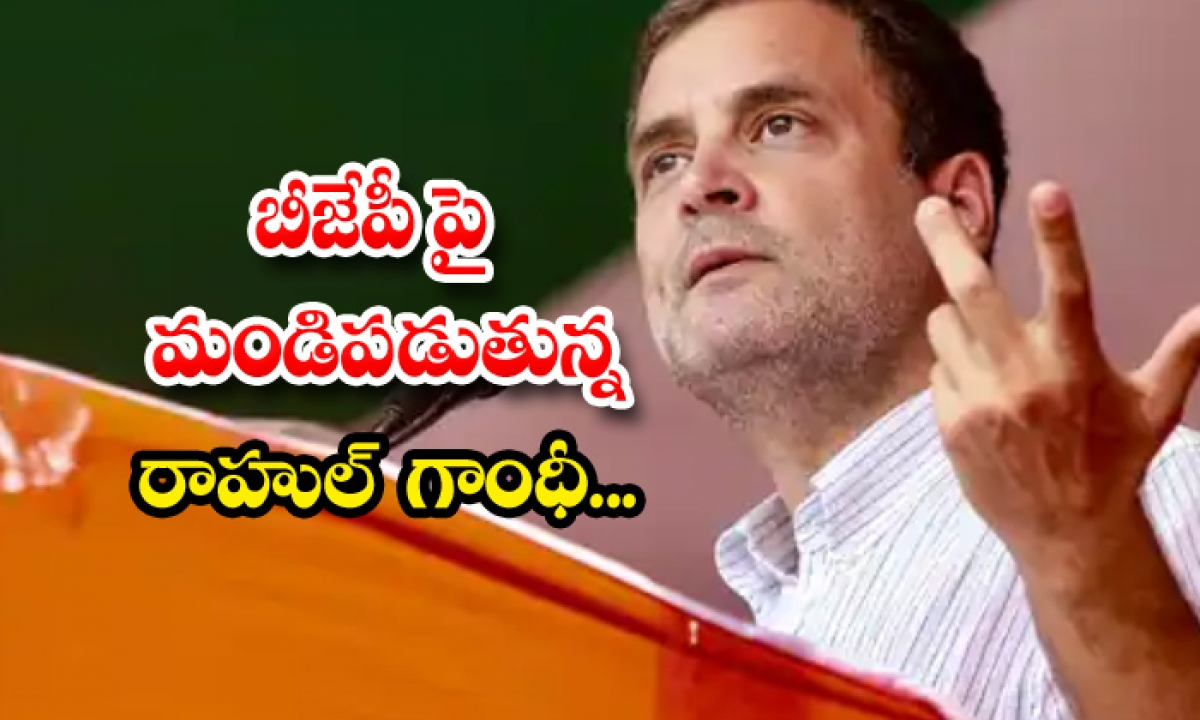 Rahul Was Furious With The-TeluguStop.com