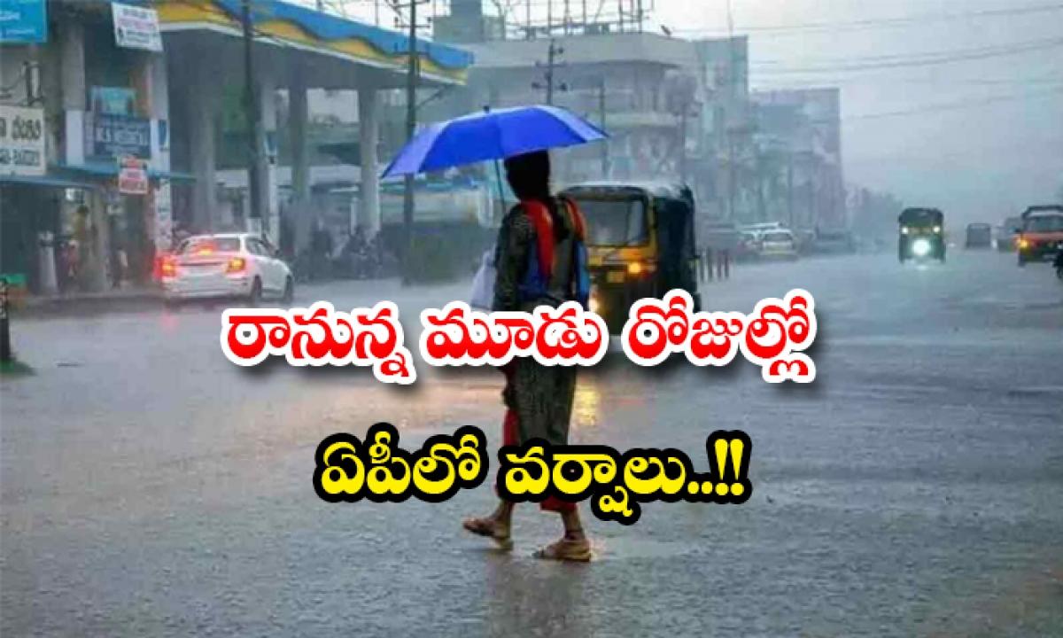 Rains In Ap In The Next Three Days-రానున్న మూడు రోజుల్లో ఏపీలో వర్షాలు..-General-Telugu-Telugu Tollywood Photo Image-TeluguStop.com