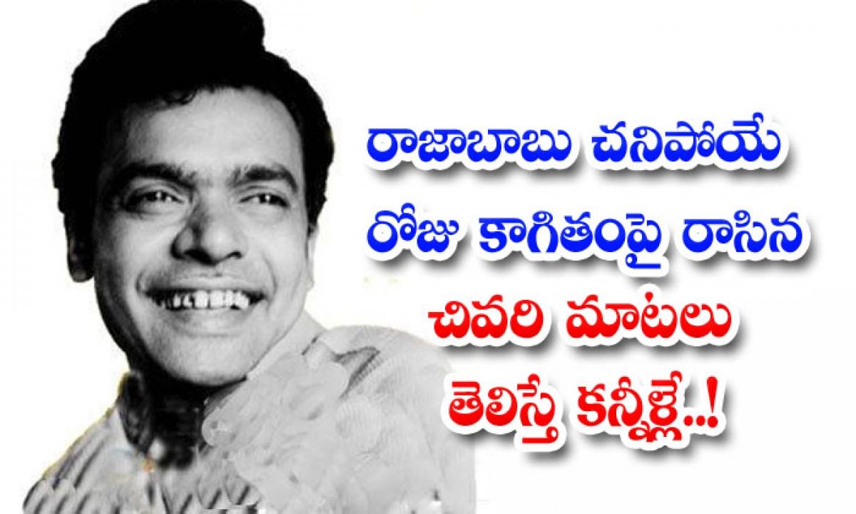 Raja Babu Last Wish Written In Paper-TeluguStop.com