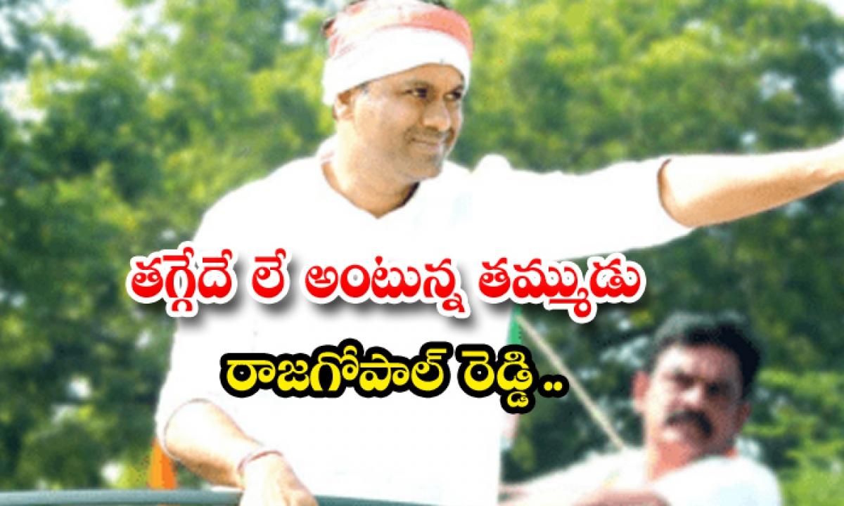 Rajagopal Reddys Younger Brother Says That He Is Declining-తగ్గేదే లే అంటున్న తమ్ముడు రాజగోపాల్ రెడ్డి…-Latest News - Telugu-Telugu Tollywood Photo Image-TeluguStop.com