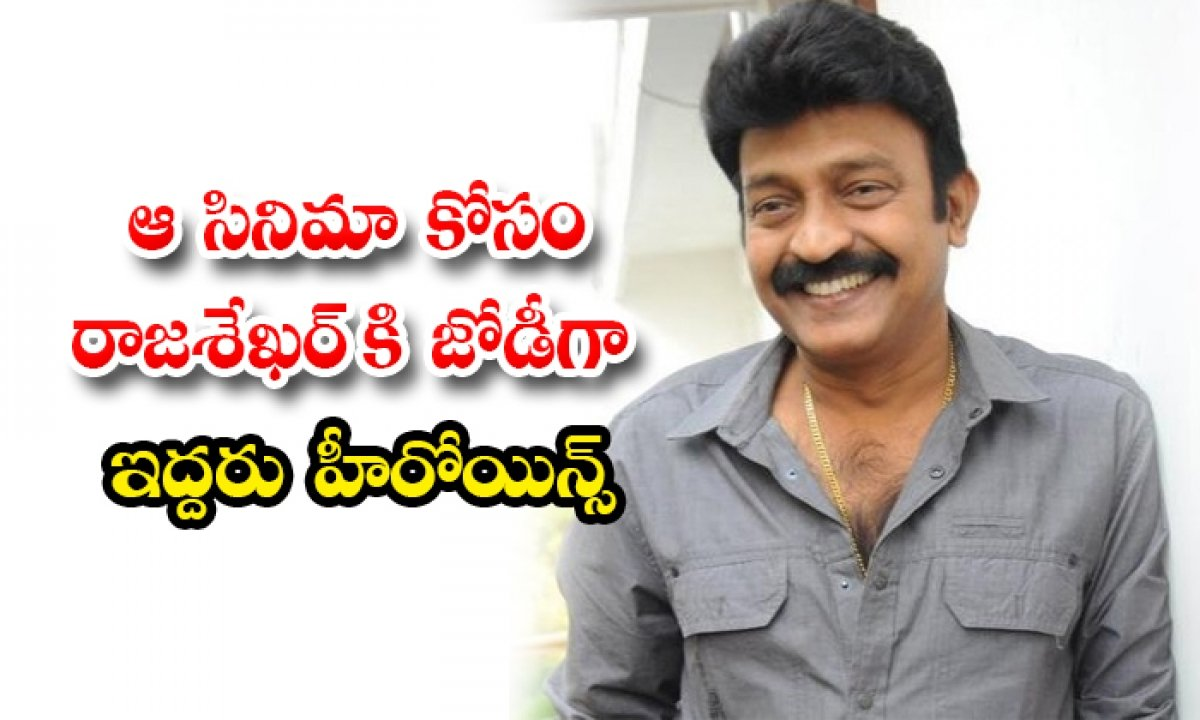 Rajasekhar Romance With Two Heroines In His Latest Movie-TeluguStop.com