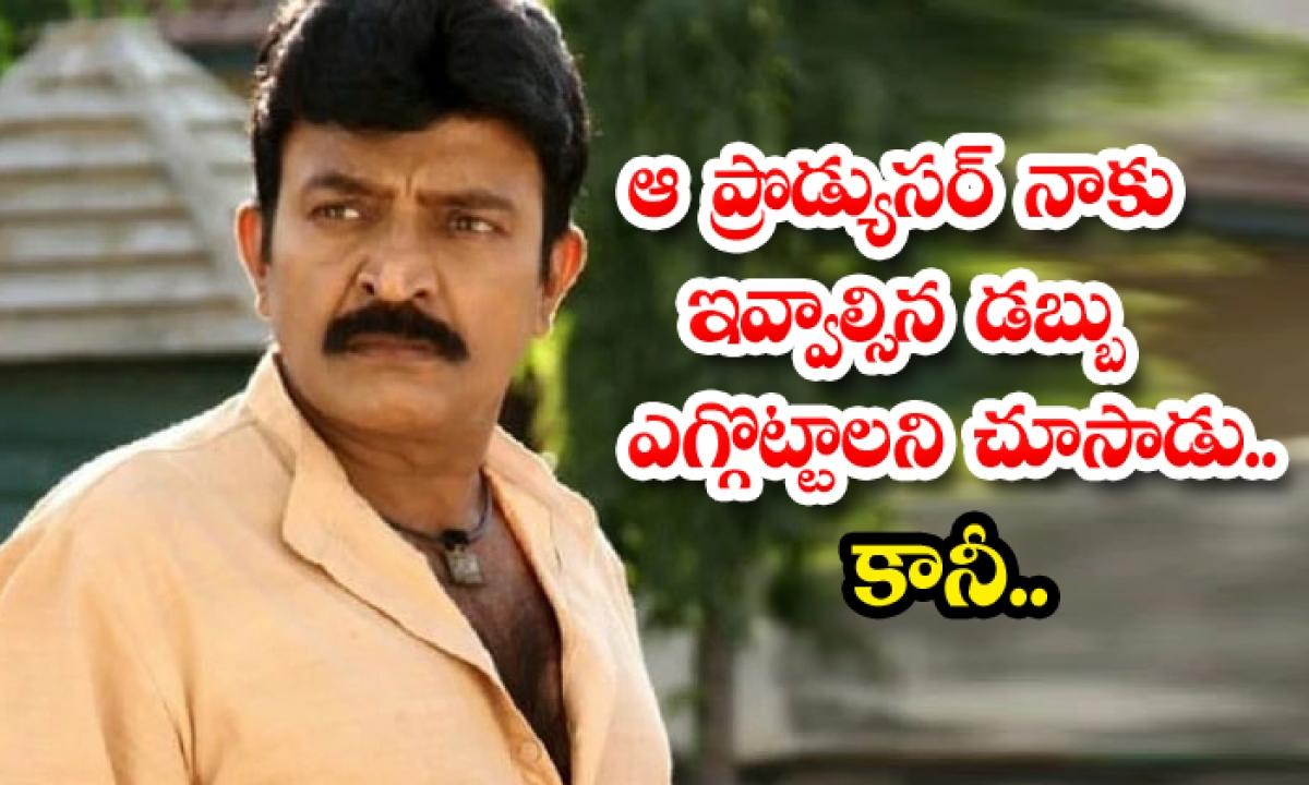 Telugu Hero Rajasekhar About Producer Money Cheating In Film Industry-TeluguStop.com