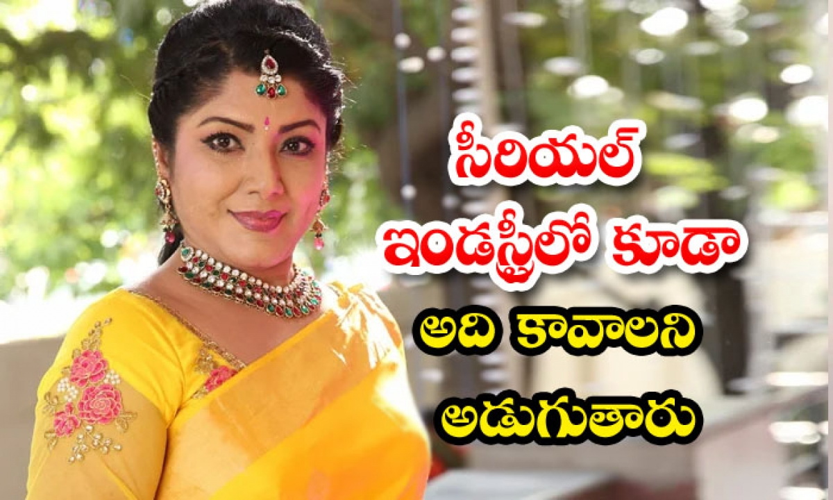 Telugu Actress Rajasri Reddy Sensational Comments On Casting Couch In Serial Industry-TeluguStop.com