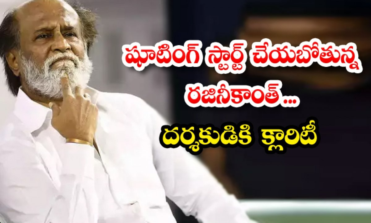 Rajinikanth Green Signal To Annaatthe Shooting-TeluguStop.com