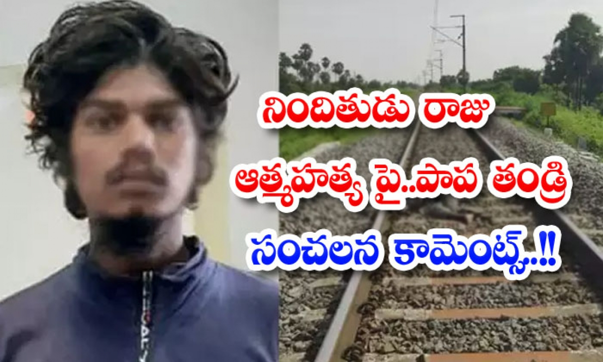 Accused Raju Commits Suicide Baby Father Sensational Comments-నిందితుడు రాజు ఆత్మహత్యపై.. పాప తండ్రి సంచలన కామెంట్స్..-Political-Telugu Tollywood Photo Image-TeluguStop.com