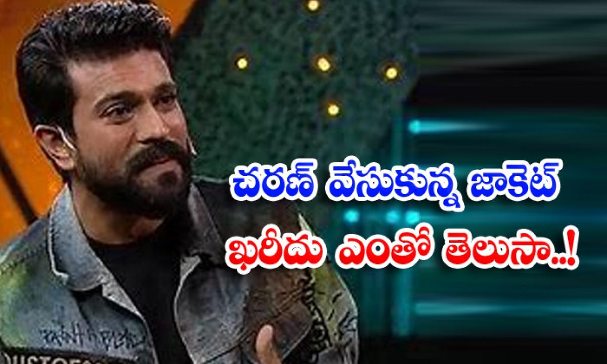 Ram Charan Biggboss 5 Jocket Price Hot News-చరణ్ వేసుకున్న జాకెట్ ఖరీదు ఎంతో తెలుసా..-Latest News - Telugu-Telugu Tollywood Photo Image-TeluguStop.com