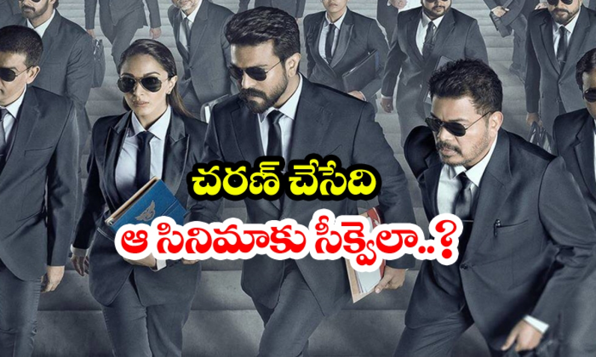 Ram Charan Shankar Movie Is A Sequel-రామ్ చరణ్ చేసేది ఆ సినిమా సీక్వెలా..-Breaking/Featured News Slide-Telugu Tollywood Photo Image-TeluguStop.com