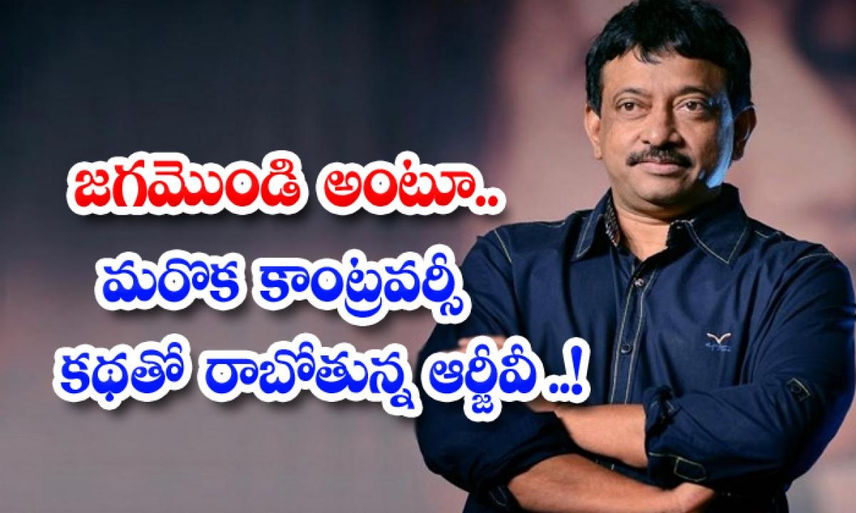 Ram Gopal Varma New Movie Jagamondi-TeluguStop.com